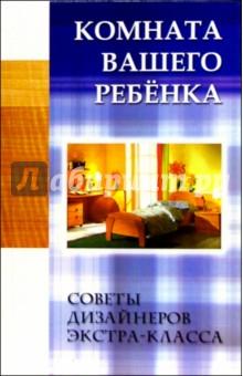 Комната вашего ребенка - Николай Куприсов