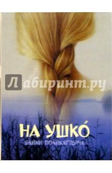 На ушко. Байки Поликарпыча - Мила Блинова