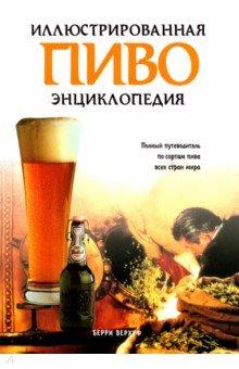 Пиво. Иллюстрированная энциклопедия - Берри Верхуф