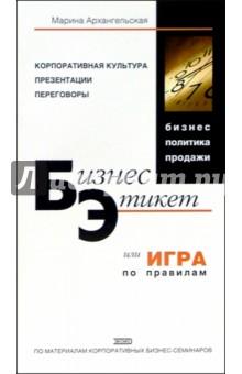 Бизнес-этикет, или Игра по правилам - Марина Архангельская
