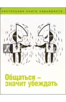 Общаться - значит убеждать - Кульминский, Прокопенко