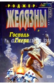 Господь Гнева: Фантастический роман - Роджер Желязны