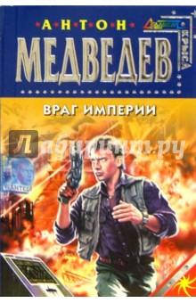 Враг империи: Фантастический роман - Антон Медведев