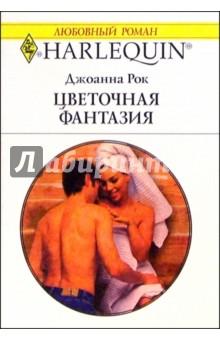Цветочная фантазия: Роман / Пер. с англ. М. Комцян - Джоанна Рок