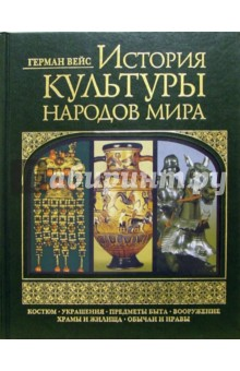 История культуры народов мира - Герман Вейс