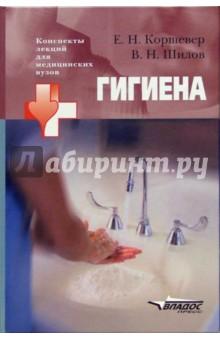 Гигиена : Учебное пособие для студентов высших медицинских учебных заведений - Коршевер, Шилов