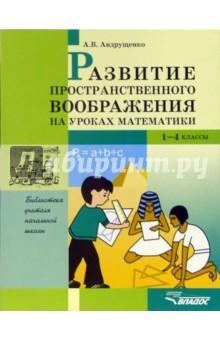 Развитие пространственного воображения на уроках математики: 1-4 класс: Пособие для учителя - Алевтина Андрущенко