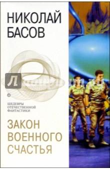 Закон военного счастья: Фантастические романы - Николай Басов