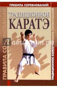 Традиционное каратэ. Правила соревнований - Сергей Литвинов