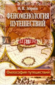 Феноменология путешествий: В 8 ч. Часть III: Философия путешествий - Игорь Зорин