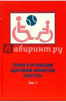 Теория и организация адаптивной физической культуры: Учебник. В 2 т. Т.1 Введение в специальность