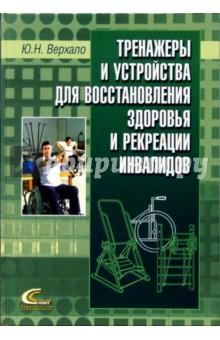 Тренажеры и устройства для восстановления здоровья и рекреации инвалидов - Юрий Верхало