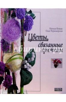 Цветы, связанные крючком - Черноморская, Ковпак