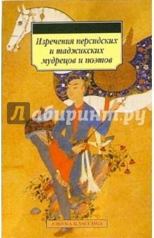 Истины: Изречения персидских и таджикских народов, их поэтов и мудрецов/ Пер. с фарси Наума Гребнева