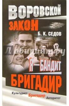 Бригадир: Роман - Борис Седов