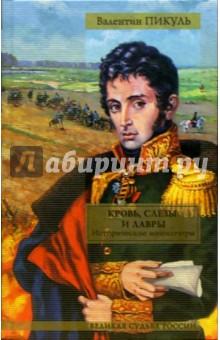Кровь, слезы и лавры: исторические миниатюры - Валентин Пикуль