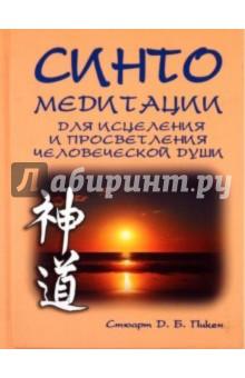 Синто. Медитации для исцеления и просветления человеческой души - Стюарт Пикен