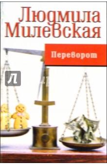 Переворот - Людмила Милевская