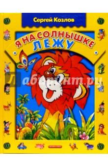 Я на солнышке лежу: Стихи - Сергей Козлов
