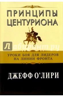 Принципы центуриона: уроки боя для лидеров на линии фронта - О Джефф