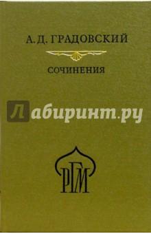 Сочинения - Александр Градовский