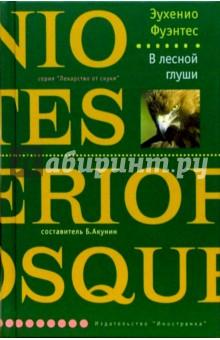 В лесной глуши: Роман - Эухенио Фуэнтес