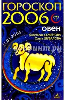 Овен. Гороскоп-прогноз на 2006 год - Семенова, Шувалова