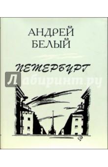 Петербург: Роман в восьми главах с прологом и эпилогом - Андрей Белый