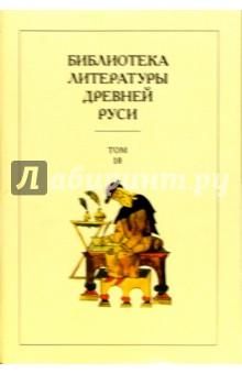 Библиотека литературы Древней Руси. В 20-ти томах. Том 11: XVI век