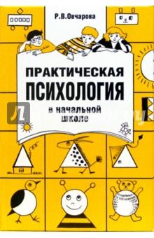 Практическая психология в начальной школе - Раиса Овчарова