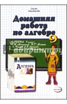 Домашния работа по алгебре к учебнику Ю.Н. Макарычева и др. Алгебра. 9 класс - Владимир Бачурин