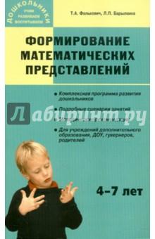 Формирование математических представлений. Занятия для дошкольников в учреждениях доп. образования - Фалькович, Барылкина