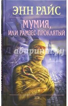 Мумия, или Рамзес Проклятый - Энн Райс