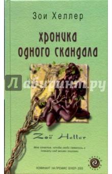 Хроника одного скандала: Роман - Зои Хеллер
