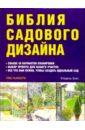 Тим Ньюбери - Библия садового дизайна обложка книги