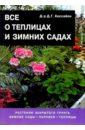 Дэвид Хессайон - Все о теплицах и зимних садах обложка книги
