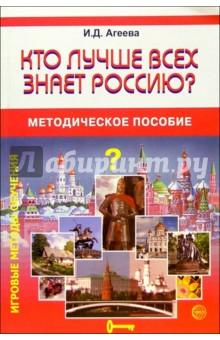 Кто лучше всех знает Россию?: Методическое пособие - Инесса Агеева