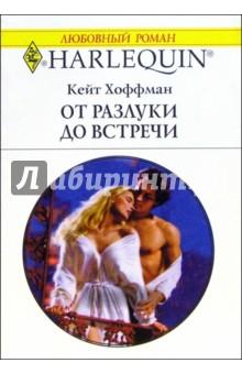От разлуки до встречи: Роман - Кейт Хоффман