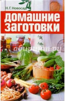 Домашние заготовки - Нонна Новосад