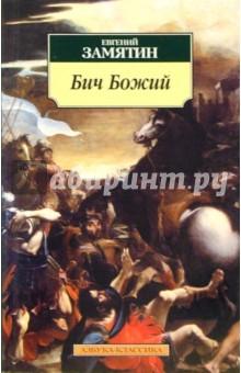 Бич Божий: Повести - Евгений Замятин
