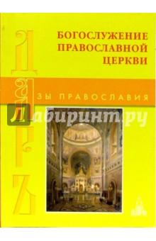 Богослужение Православной Церкви - Н.П. Антонов