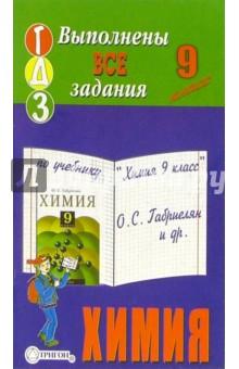 Готовые домашние задания по учебнику Химия 9 класс О.С. Габриелян и др.
