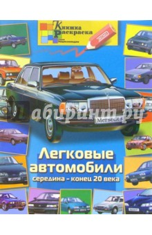Раскраска: Легковые автомобили изображение обложки