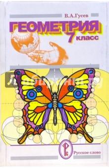 Геометрия. 7 класс: Учебник - Валерий Гусев