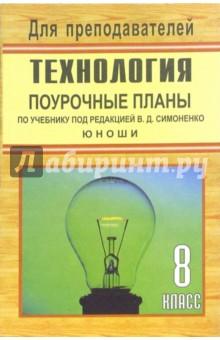 Технология. 8 класс (юноши): поурочные планы по учебнику под ред. В.Д. Симоненко - Юрий Засядько