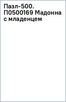 Пазл-500. П0500169 Мадонна с младенцем