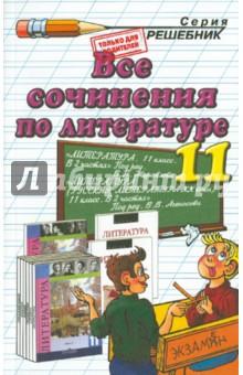 Все сочинения по литературе за 11 класс: Учебно-методическое пособие - Никулина, Кудинова, Зуева