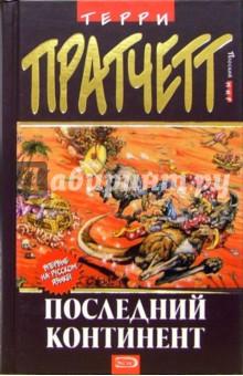 Последний континент: Фантастический роман - Терри Пратчетт