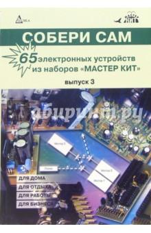 Собери сам: 65 электронных устройств из наборов Мастер Кит. Выпуск 3