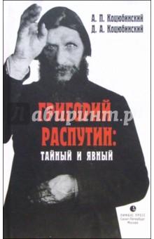 Григорий Распутин: тайный и явный - Коцюбинский, Коцюбинский